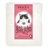 猫珈 ハチワレ(ブラジル)ドリップバッグ(1ヶ入)