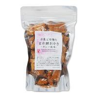 米農家自慢の玄米餅おかき〜カレー風味〜