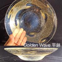 麻炭ガラス Golden Wave 平鉢(ヒマラヤ産原種の麻炭使用)