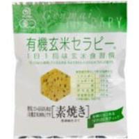 有機玄米セラピー・素焼き