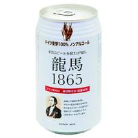 龍馬1865(ノンアルコールビール)