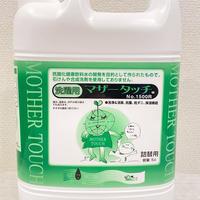 マザータッチ 洗濯用 (5000ml)