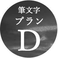 筆文字/Dプラン ご依頼品