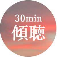 傾聴プラン/30分