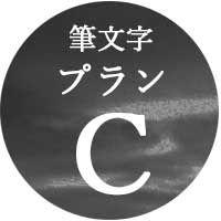 筆文字/Cプラン