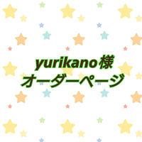 yurikano様専用オーダーページ