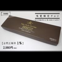 味覚検定チョコ HARD
