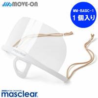 マスクリア ベーシック(1個入)/ WM-BASIC-1