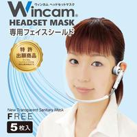 ヘッドセットマスク専用フェイスシールド (5枚入)(交換用)(高さ150mm)/ W-HSSLD-5