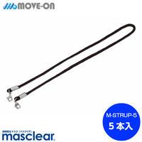 マスクリア専用 ネックストラップ(5本入)/ M-STRUP-5