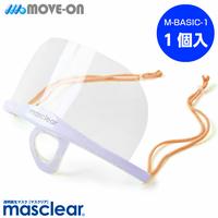 マスクリア ベーシック(1個入)/ M-BASIC-1