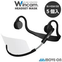 ヘッドセットマスク (5個入) ブラック/ W-HSM-5B