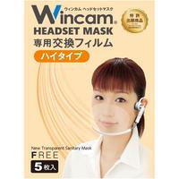ヘッドセットマスク 専用 ハイタイプフィルム(5枚入)(交換用)(高さ95mm)/ W-HSMF-5HI