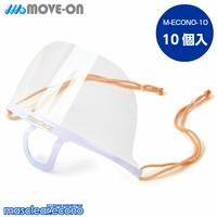 マスクリア エコノ(10個入)/ M-ECONO-10