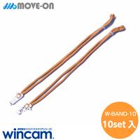 ウィンカムベーシック専用 交換バンド(10セット入)/ W-BAND-10