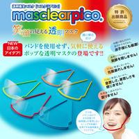 マスクリア ピコ(5個入)/ M-PICO-5C