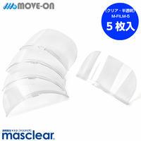 マスクリア ベーシック用交換フィルム(5枚入)/ M-FILM-5,M-FILM-MESH-5