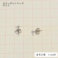 【金具交換】チタンポストタイプ ピアス