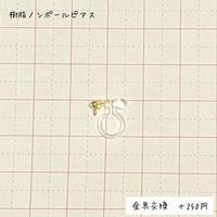 【金具交換】樹脂ノンホールピアス
