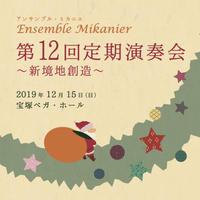 第12回定期演奏会~新境地創造~ CD