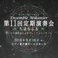 第11回定期演奏会~ちはらふる~ CD
