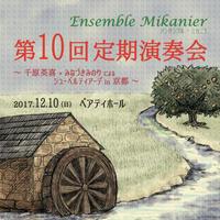第10回定期演奏会~千原英喜×みなづきみのりによるシューベルティアーデ in 京都~ CD