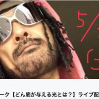 第一回AKIRAサロン体験版【ご機嫌 AKIRAパスタ+ AKIRAトークどん底が与える光とは?】1,600円
