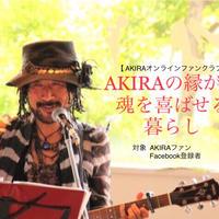 AKIRAオンラインサロン【 AKIRAの縁がわ〜魂を喜ばせる暮らし】会員制 3300円/月