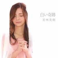 シングル『白い奇跡』