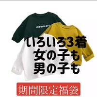 期間限定三着福袋長袖Tシャツ福袋