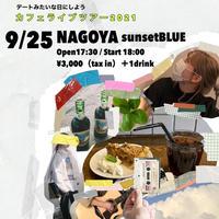 「 デートみたいな日にしよう 〜カフェライブツアー2021〜」名古屋 sunsetBLUE