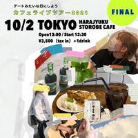 「 デートみたいな日にしよう 〜カフェライブツアー2021〜」東京 原宿ストロボカフェ