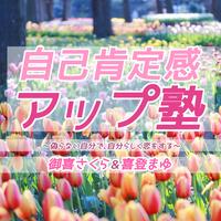 自己肯定感アップ塾【動画+テキスト】