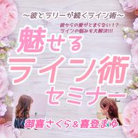魅せるライン術セミナー動画×PDFテキスト