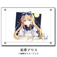 """絵夢アリス ○○記念""""前面サイン入り"""" サインパネル(INTENSE A4)"""