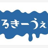 みるきーうぇいロゴタオル