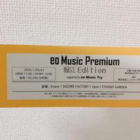 イオミュージックプレミアム手売りチケット