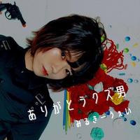 みるきーうぇいsingle 「ありがとうクズ男」【6月20日までの予約でサイン入り!】