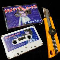 3曲入りカセットテープ「カセットテープとカッターナイフ」  ※音源ダウンロードカード付