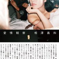 写真集『愛情観察』(相澤義和)