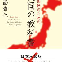 『日本国民のための愛国の教科書』(将基面貴巳・著)