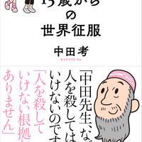 『13歳からの世界征服』(中田考)