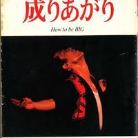 02-矢沢永吉(ポストサブカル焼け跡派)