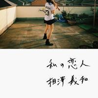 ZINE『私の恋人』(相澤義和)