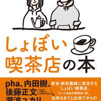 『しょぼい喫茶店の本』(池田達也・著)