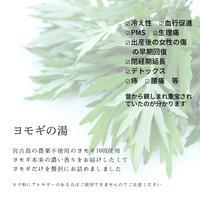 無添加入浴剤 〜ヨモギ〜 5P
