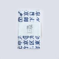 漢字手ぬぐい
