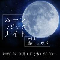 ムーンマジックナイト with 鏡リュウジ【10月1日20:00~@Zoomウェビナー】