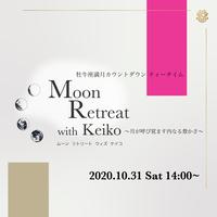 Moon Retreat with Keiko~月が呼び覚ます内なる豊かさ~【10月31日14:00~@Zoom】
