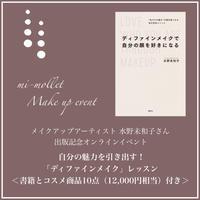 メイクアップアーティスト 水野未和子さん  出版記念オンラインイベント  自分の魅力を引き出す!「ディファインメイク」レッスン【11月1日(日)14:00~@Zoom】